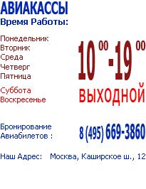 билеты аликанте москвы аэрофлот